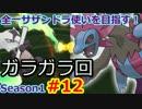 【ポケモンSM】全一サザンドラ使いを目指すレート!#12