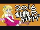 2016乱数Pランキング