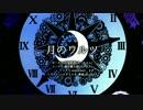 【みんなのうた】月のワルツ 歌ってみた【石城結真/みーちゃん】 thumbnail