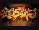 【CeVIO / ONE】 夜咄ディセイブ 【カバー】