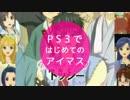 【アイマスCM】PS3ではじめてのアイマス【トッシー編】