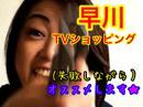 早川亜希動画#368≪早川TVショッピング第4弾≫