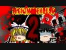 最恐のMOD「NightmareHouse2」バカとサイコは帰りたいpart1【ゆっくり実況】