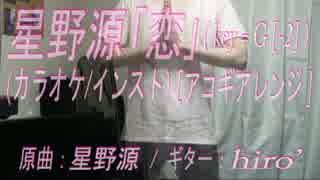 【ニコカラ(オケあり)】星野源「恋」(off vocal)【アコギアレンジ】