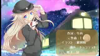 【IA】 宇宙列車コスモラピス号 【オリジナル曲】