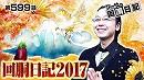 シーサ。の回胴日記_第599話 [by ARROWS-SCREEN] thumbnail