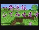 【Minecraft】ゲリラハードコアスペランカーpart10【Voiceroid】