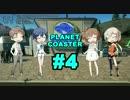【CeVIO】楽しく作ろう遊園地 Pt. 04【Planet Coaster】