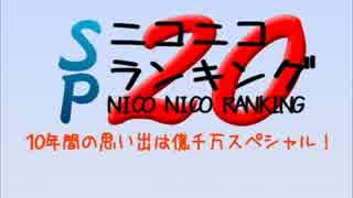 ニコニコランキングSP20