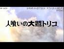 NGC『人喰いの大鷲トリコ』生放送 1/3