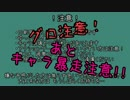 【R18G】魔王組が生き残るL5D2【1?】