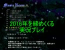 【単発実況】2016年を締めくくる実況プレイ【東方地霊殿】