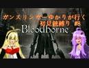 【Bloodborne】ガンスリンガーゆかりが行く初見銃縛り#8