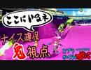 #143 スプラトゥーンかくれおに!【ナイス鬼セレクション!】