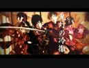 【MMD鬼徹】傾奇けや大衆~忍ノ集落~【第3回鬼徹紅白歌合戦-支】