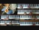 【ピアノ&サックス】 恋 1人7役で弾いてみた 【逃げ恥】