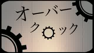 【IA】オーバー・クロック【オリジナルMV】