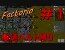 【Factorio】 搬送ベルト縛り #1