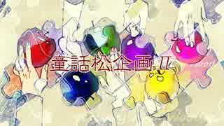 【おそ松さん人力+手描き】童話松企画Ⅱ【六つ子+α】