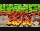 【ニコラップ】ハブミナティの2016【Hubminati】