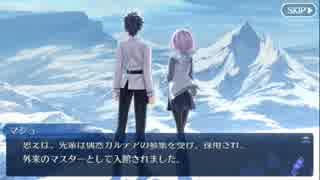 Fate/Grand Orderを実況プレイ ソロモン編part17