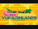 【Zoo Empire】結月園長とポンコツマキのユカリンランズ! -ソノ1-