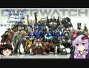 [Overwatch]ゆかりさんのほのぼのゲーム日誌#32