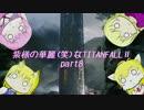 【ゆっくり実況プレイ】 紫様の華麗な(笑)TITANFALLⅡ part.08 【PC版】
