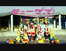【μz's】SUNNY DAY SONG 踊ってみた【ラブライブ!】 thumbnail