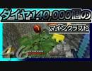 【ゆっくり実況】とりあえず石炭10万個集めるマインクラフト#46【Minecr...