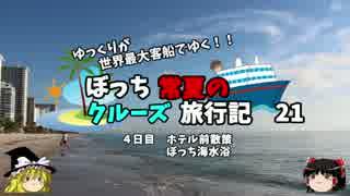 【ゆっくり】クルーズ旅行記 21 ぼっち海水浴