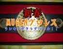 新春! MUGENプロレス ランキングタッグバトル!!part1