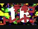 【2016年まとメドレー】16デキゴトレンド