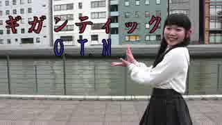 【みきぷるーん】 ギガンティックO.T.N 【踊ってみた】