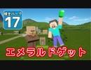 【Planet Coaster 】ようこそ! 博士パークへ! #17【ゆっくり実況】