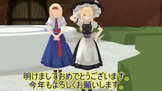 【東方MMD】アリスのお正月【紙芝居】