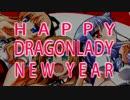 【謹賀新年】はぴにゅにゃLADY