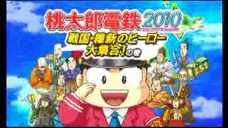 【芋畑】桃太郎電鉄2010 55年ハンデ戦part1【タイムシフト】