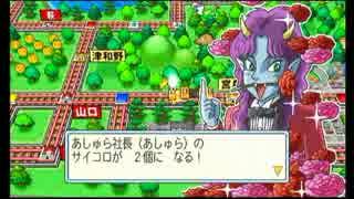 【芋畑】桃太郎電鉄2010 55年ハンデ戦part2【タイムシフト】