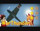 【RB】WarThunder★★★☆☆☆.mpBf109E-7(JP)