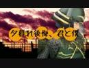 【BASARALOID】勝家さんで夕/暮/れ/後/悔/、/君/と/僕【UTAU】