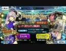 [Fate Grand Order] 福袋ガチャとニューイヤ−2017ピックアップガチャ動画