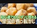 初心者でもカンタンに作れる 里芋の煮っ転がし