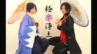 【刀剣乱舞】極楽浄土*踊ってみた【あんみつ】
