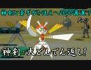 【ポケモンSM】神剣と蒼ギガを従え2000へ邁進!Part3【1834~】