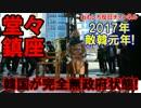 【韓国が無政府状態】 在釜山日本総領事館前!反日憎悪像が除幕式!