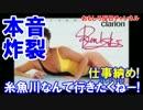 【蓮舫代表が本音を炸裂】 仕事納めだ!糸魚川なんて行きたくねーよ!