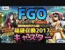 【FGO】福袋召喚2017で今年の運試し【実況】