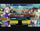 【FGO】2017年福袋&宮本武蔵ピックアップ召喚 聖晶石390個分+呼符10枚
