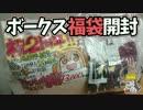 福袋開封史上最高額!まさかの10万円超え!?